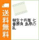 【中古】柳生十兵衛 七番勝負 島原の乱 / 邦画