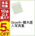 【中古】Growth−藤木直人写真集 / 大川 直人【撮影】