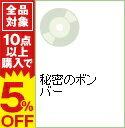 【中古】【CD+DVD】秘密のボンバー / オーパーツ(愛川ゆず季&相澤仁美)