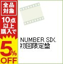 【中古】NUMBER SIX. 初回限定盤 / アリス九號.【出演】