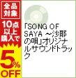 【中古】「SONG OF SAYA −沙耶の唄」オリジナルサウンドトラック / アニメ