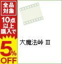 【中古】【ブックレット付】大魔法峠 III / 水島努【監督】