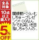 【中古】関根勤・くりぃむしちゅープレゼンツ!! CG