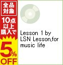 Omnibus - 【中古】Lesson 1 by LSN Lesson,for music life / オムニバス