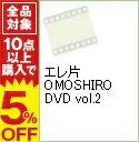 【中古】エレ片 OMOSHIRO DVD vol.2 / エレ片【出演】
