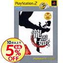 【中古】PS2 龍が如く PlayStation2 the Best