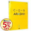 C×D×G no ARASHI! Vol.2 / 嵐