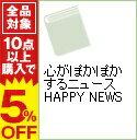 【中古】心がぽかぽかするニュース HAPPY NEWS / 日本新聞協会【編】