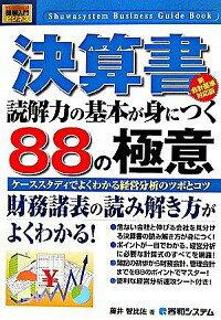 【中古】決算書読解力の基本が身につく88の極意 / 藤井智比佐