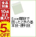 【中古】Excel関数で困ったときの基本技・便利技 / AYURA