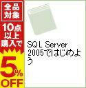 【中古】SQL Server 2005ではじめよう / イー・キャッシュ株式会社