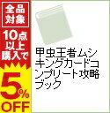 【中古】甲虫王者ムシキングカードコンプリート攻略ブック / 小学館