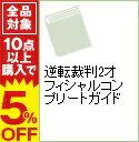 【中古】逆転裁判2オフィシャルコンプリートガイド / カプコン