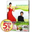 【中古】私の名前はキム・サムスン DVD-BOX II / 韓国ドラマ