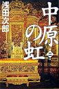 【中古】中原の虹(蒼穹の昴シリーズ3) 第2巻/ 浅田次郎