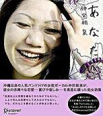 【中古】【CD付】あなたへ / 仲宗根泉