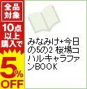 【中古】みなみけ+今日の5の2 桜場コハルキャラファンBOOK / 桜場コハル
