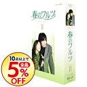【中古】春のワルツ DVD−BOXII / ユン・ソクホ【監督】