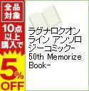 【中古】ラグナロクオンライン アンソロジーコミック?50th Memorize Book? 0/ アンソロジー