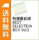 【中古】【特典DVD・解説書付】特捜最前線 BEST SELECTION BOX Vol.2 / 邦画