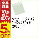 【中古】ヤフー・ジャパン公式ガイド2006 / 中村浩之