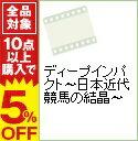 【中古】ディープインパクト−日本近代競馬の結晶− /
