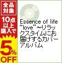 """楽天ネットオフ楽天市場支店【中古】Essence of life """"love""""−リラックスタイムにお届けするカバーアルバム / オムニバス"""