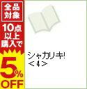【中古】シャカリキ! 4/ 曽田正人