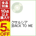 Other - 【中古】クサルシア|BACK TO ME / チラリズム
