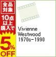 【中古】Vivienne Westwood 1970s−1990 / ヴィヴィアン・ウエストウッド【出演】