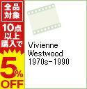 【中古】VivienneWestwood1970s−1990/ヴィヴィアン・ウエストウッド【出演】