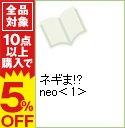 【中古】ネギま!? neo 1/ 藤真拓哉