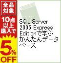【中古】SQL Server 2005 Express Editionで学ぶかんたんデータベース / 今井聡(コンピュータ)