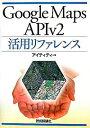 【中古】Google Maps API v2活用リファレンス / I.T.T