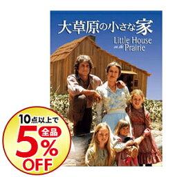 【中古】【BOX付】大草原の小さな家 シーズン1 コンプリートDVD−BOX / 洋画