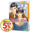 【中古】Open air / 角田緑 ボーイズラブコミック