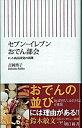 【中古】セブン・イレブンおでん部会−ヒット商品開発の裏側− / 吉岡秀子