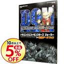 【中古】ドラゴンクエストモンスターズジョーカー最強データブック / スクウェア・エニックス