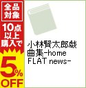【中古】小林賢太郎戯曲集−home FLAT news− / 小林賢太郎