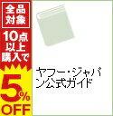 【中古】ヤフー・ジャパン公式ガイド 2007/ 中村浩之