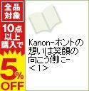 【中古】Kanon−ホントの想いは笑顔の向こう側に− 1/ 霜月絹鯊