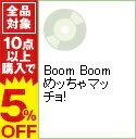 【中古】【CD+DVD】Boom Boom めッちゃマッチョ! / ギャルル