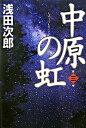 【中古】中原の虹(蒼穹の昴シリーズ3) 第3巻/ 浅田次郎
