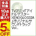 【中古】TVアニメ「アイドルマスター XENOGLOSSIA」オリジナルサウンドトラック Vol.1 / アニメ