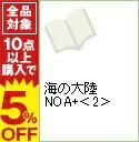 【中古】海の大陸NOA+ 2/ じゅきあきら・T・