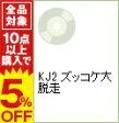 【中古】【2CD】KJ2 ズッコケ大脱走 / 関ジャニ∞