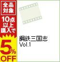 【中古】鋼鉄三国志 Vol.1 / 嵯峨敏【監督】