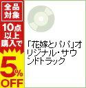 【中古】「花嫁とパパ」オリジナル・サウンドトラック / サウンドトラック