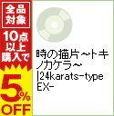 【中古】【CD+DVD】時の描片−トキノカケラ− 24kar...