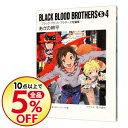 【中古】BLACK BLOOD BROTHERS S(4)-ブラック・ブラッド・ブラザーズ短編集- / あざの耕平